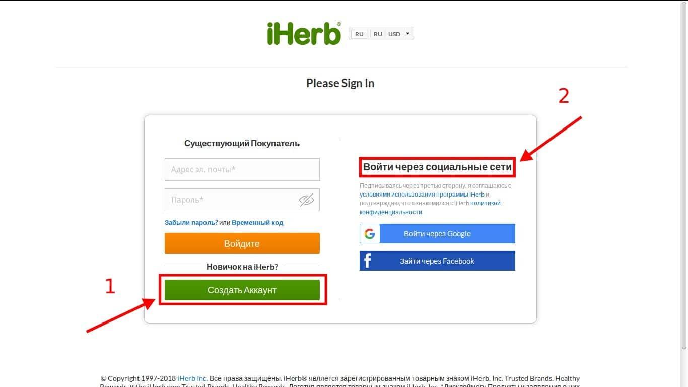 выбор метода регистрации на айхерб