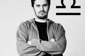 мужчина по гороскопу весы