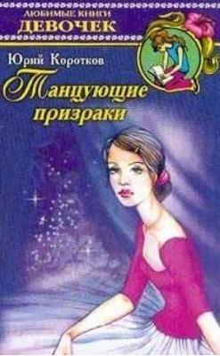 Ю. Коротков Танцующие призраки